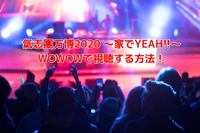 氣志團万博2020 ~家でYEAH!!~ WOWOWで視聴する方法!