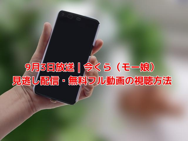 9月3日放送 今くら(モー娘) 見逃し配信・無料フル動画の視聴方法