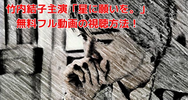 竹内結子主演「星に願いを。」 無料フル動画の視聴方法!