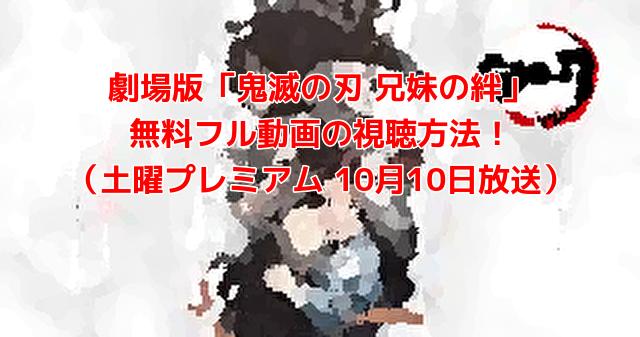 劇場版「鬼滅の刃 兄妹の絆」 無料フル動画の視聴方法! (土曜プレミアム 10月10日放送)