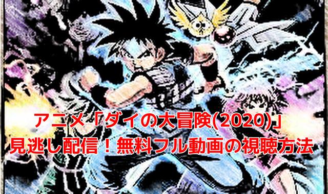 アニメ「ダイの大冒険(2020)」 見逃し配信!無料フル動画の視聴方法