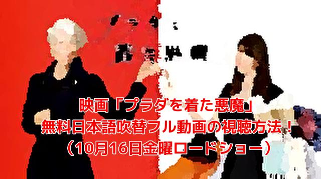 映画「プラダを着た悪魔」 無料日本語吹替フル動画の視聴方法! (10月16日金曜ロードショー)