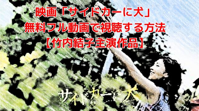 映画「サイドカーに犬」 無料フル動画で視聴する方法 【竹内結子主演作品】