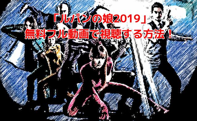 「ルパンの娘2019」 無料フル動画で視聴する方法!