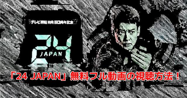 「24 JAPAN」無料フル動画・見逃し配信の視聴方法!