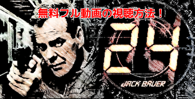 24 TWENTY FOURシーズン1~8の無料フル動画!日本語吹替で視聴する方法を紹介
