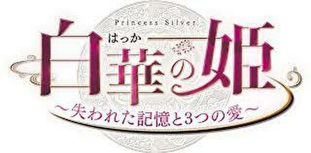 「白華の姫 ~失われた記憶と3つの愛~」 無料日本語字幕フル動画の視聴方法!