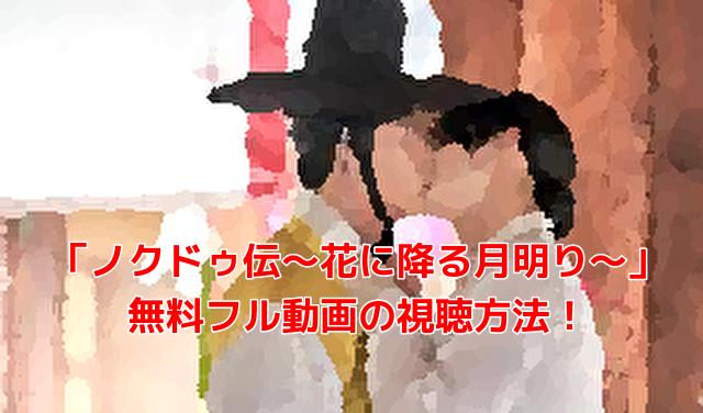 「ノクドゥ伝~花に降る月明り~」 無料フル動画の視聴方法!
