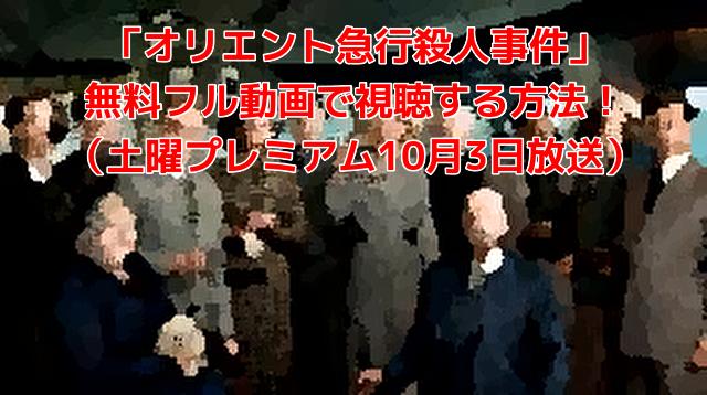 「オリエント急行殺人事件」 無料フル動画で視聴する方法! (土曜プレミアム10月3日放送)