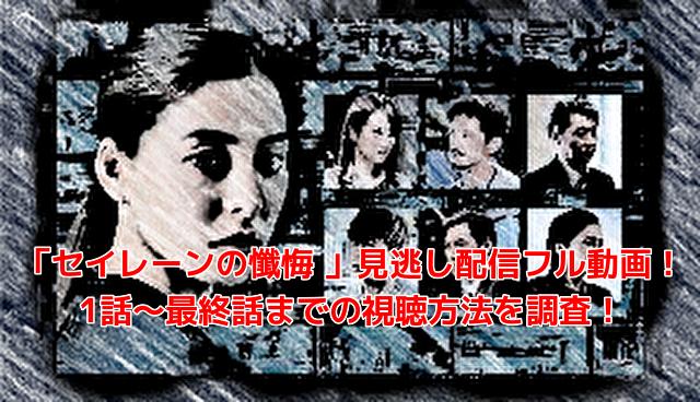 「セイレーンの懺悔 」見逃し配信フル動画! 1話~最終話までの視聴方法を調査!