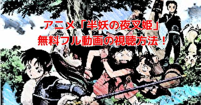 アニメ「半妖の夜叉姫」 無料フル動画の視聴方法!
