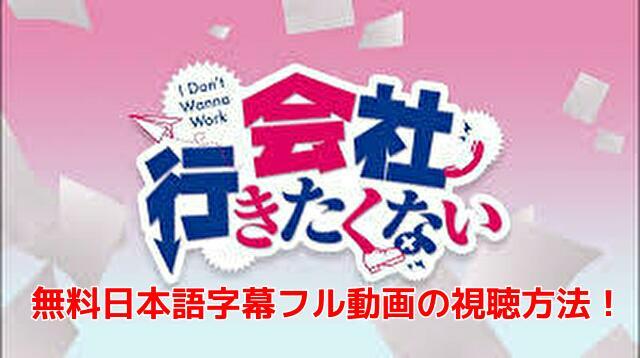 韓国ドラマ「会社行きたくない」無料日本語字幕フル動画!スマホ視聴はダウンロードがおすすめ