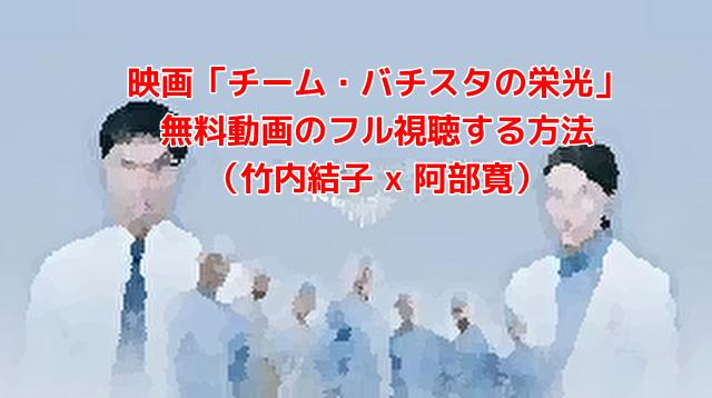 映画「チーム・バチスタの栄光」 無料動画のフル視聴する方法 (竹内結子 x 阿部寛)