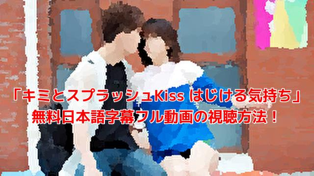 「キミとスプラッシュKiss はじける気持ち」 無料日本語字幕フル動画の視聴方法!