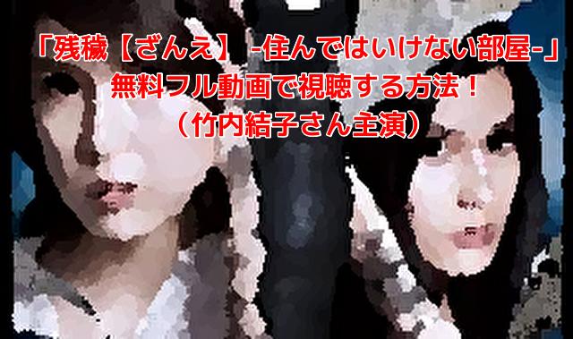 映画 ざん え