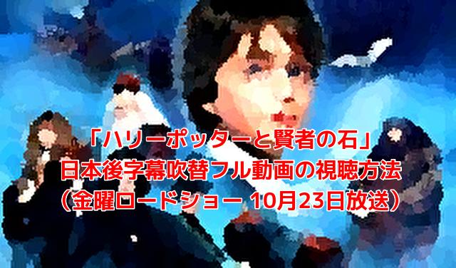 「ハリーポッターと賢者の石」 日本語字幕吹替フル動画の視聴方法 (金曜ロードショー 10月23日放送)