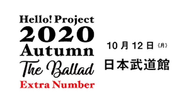 「ハロプロ2020Autumn」フジテレビTWOをスマホで視聴する方法を紹介!