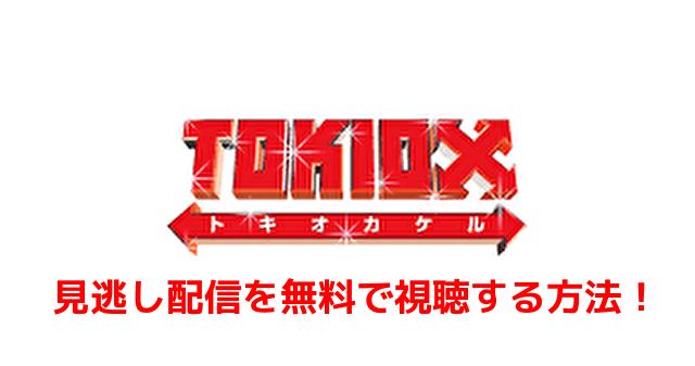 TOKIOカケル無料フル動画!見逃し配信や再放送の視聴方法を調査