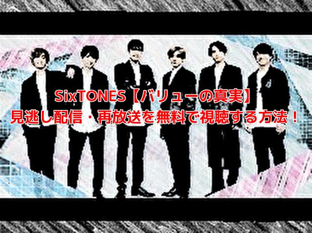 SixTONES【バリューの真実】 見逃し配信・再放送を無料で視聴する方法!