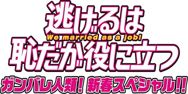 「逃げるは恥だが役に立つ」ガンバレ人類!新春スペシャル!!無料動画!見逃し配信・再放送をスマホでフル視聴する方法