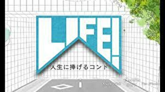 LIFE人生に捧げるコントの見逃し動画配信を視聴する方法を調査
