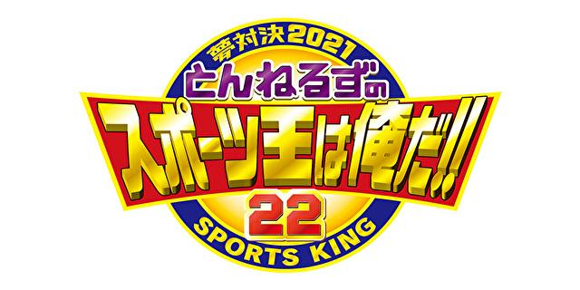 とんねるずのスポーツ王は俺だ2021見逃し配信フル動画・再放送の視聴方法を調査