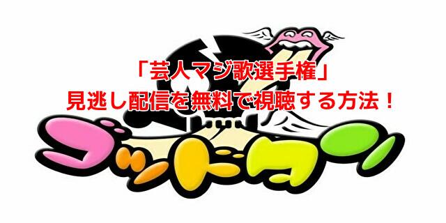 「ゴッドタン芸人マジ歌選手権」 見逃し配信を無料で視聴する方法!