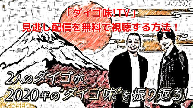 「ダイゴ味!TV」 見逃し配信を無料で視聴する方法!