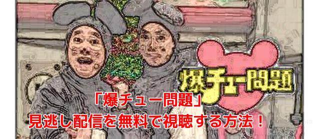 「爆チュー問題」 見逃し配信を無料で視聴する方法!