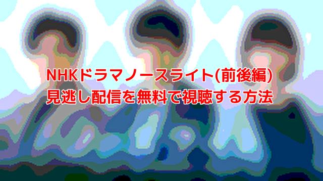 NHKドラマノースライト(前後編) 見逃し配信を無料で視聴する方法