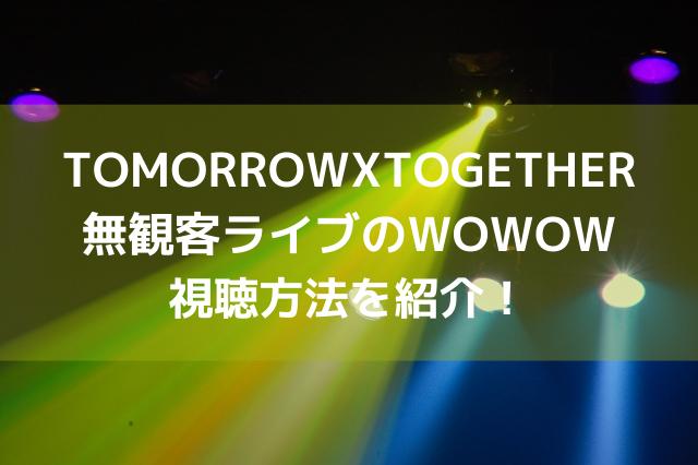 TOMORROWXTOGETHER無観客ライブのWOWOW 視聴方法を紹介!