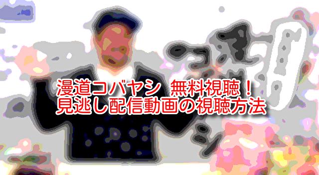 漫道コバヤシ 無料視聴! 見逃し配信動画の視聴方法