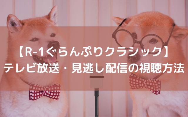 【R-1ぐらんぷりクラシック】テレビ放送・ネット中継・見逃し配信