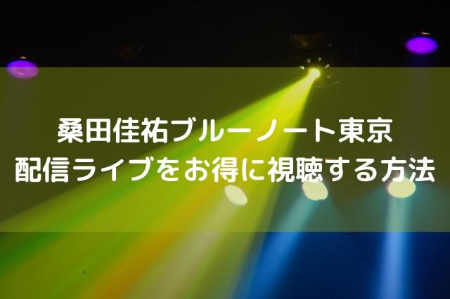 桑田佳祐ブルーノート東京 配信ライブをお得に視聴する方法