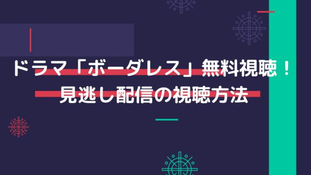ドラマ「ボーダレス」無料視聴! 見逃し配信の視聴方法