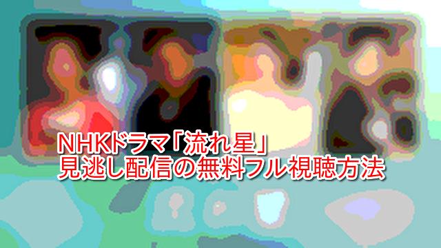 NHKドラマ「流れ星」 見逃し配信の無料フル視聴方法
