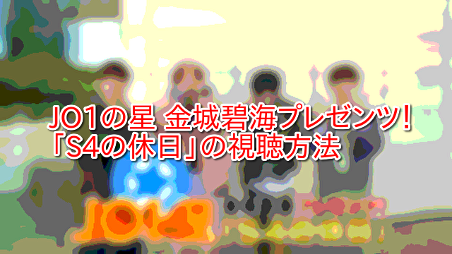 JO1の星「S4の休日」フジテレビTWOの放送予定やスマホの視聴方法を紹介!