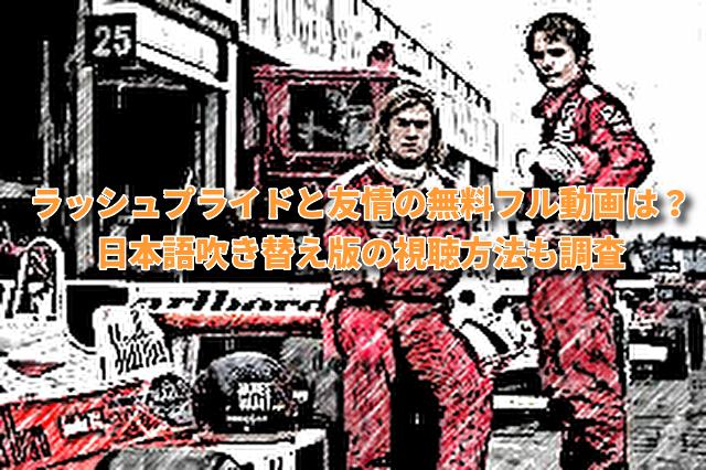 ラッシュプライドと友情の無料フル動画は?日本語吹き替え版の視聴方法も調査