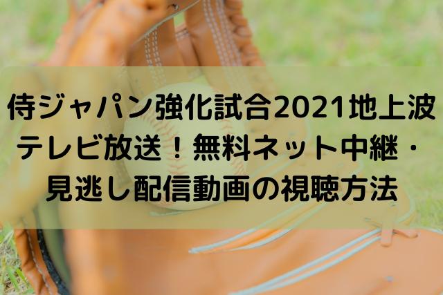 侍ジャパン強化試合2021地上波テレビ放送!無料ネット中継・見逃し配信動画の視聴方法