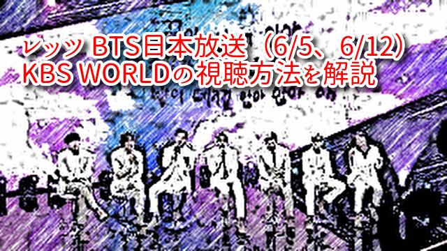 レッツ BTS日本放送(6/5、6/12) KBS WORLDの視聴方法を解説