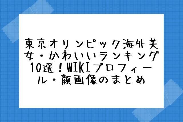 東京オリンピック海外美女・かわいいランキング10選!wikiプロフィール・顔画像のまとめ