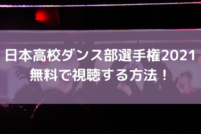 日本高校ダンス部選手権2021地上波テレビ!無料ネット中継・見逃し配信の視聴方法