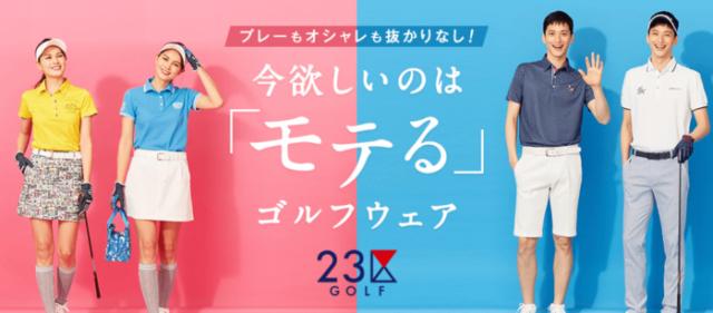 23区GOLF