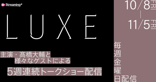 luxeトークショー