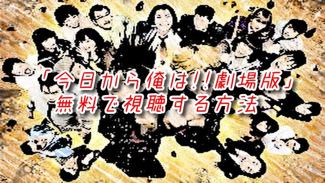 金曜ロードショー「今日から俺は劇場版」無料でみれない?見逃し配信のフル視聴方法!